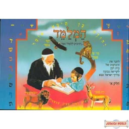 Hamelamed vol 1 - המלמד חלק א