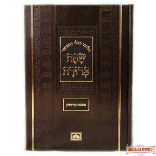 Gemara Sofo Berurah - Kiddushin - Large