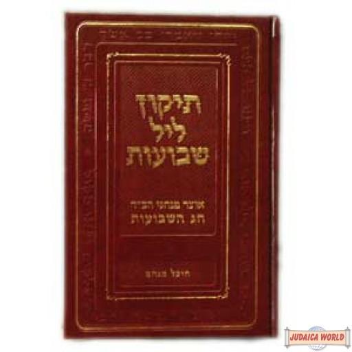 Tikun Leil Shevuos - Heichal Menachem - תיקון ליל שבועות, היכל מנחם