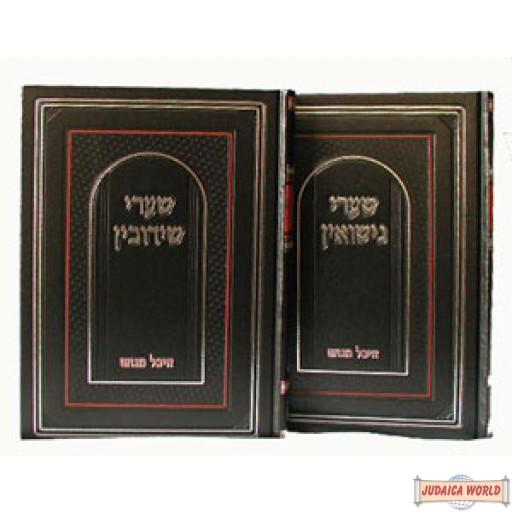 "Sha'arei Shidduchim/Nisuein - 2 vol set - שערי שידוכים ונישואין ב""כ"