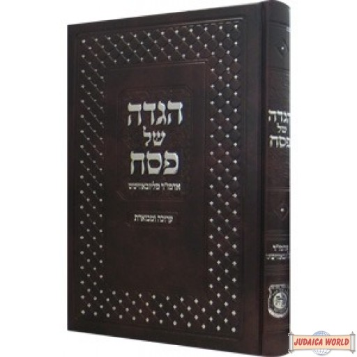 Haggadah Heichal Menachem - Leatherette