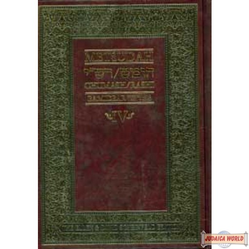 Metsudah Chumash Bamidbar - Student Edition