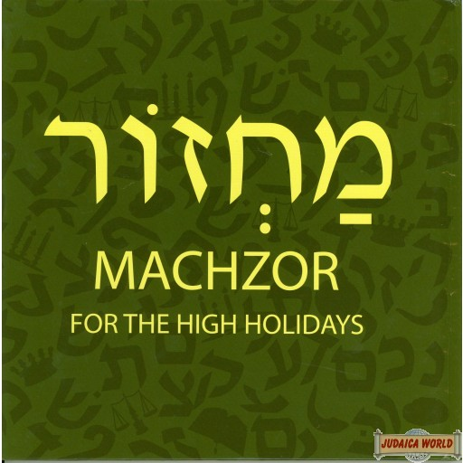 Machzor for the High Holidays (Children's Edition) מחזור