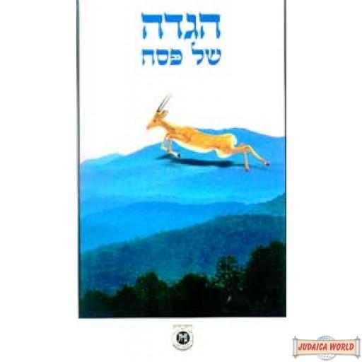 Chabad Hebrew Haggadah