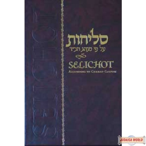 Slichos Chabad - Heb/Eng - colors vary