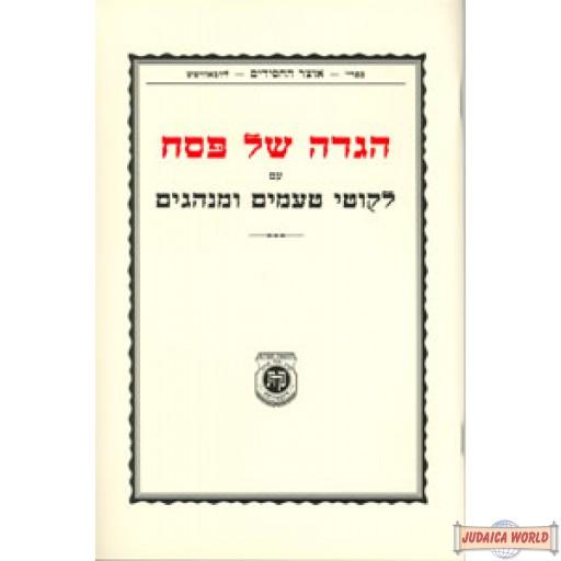 The Rebbe's Hagaddah (original) - הגדה עם לקוטי טעמים ומנהגים