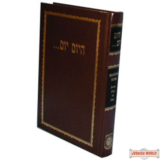 """Hayom Yom& """"From Day to Day"""" - Large"""