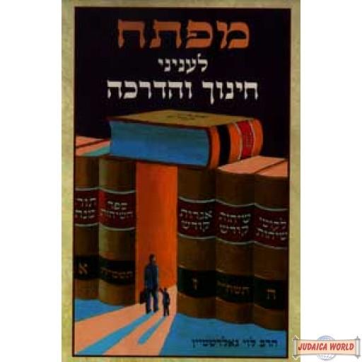 Mafteach L'inyonei Chinuch V'ehadrocho - מפתח לעניני חינוך והדרכה