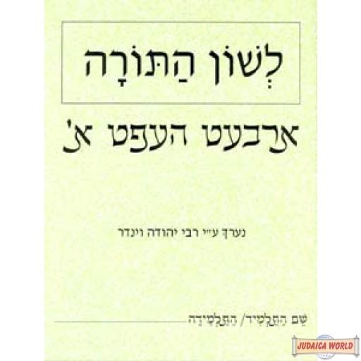 L'shon HaTorah - Yiddish  #1