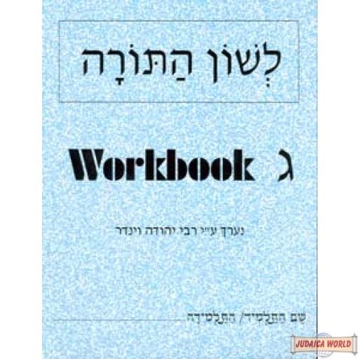 L'shon Hatorah Workbook #3 Eng