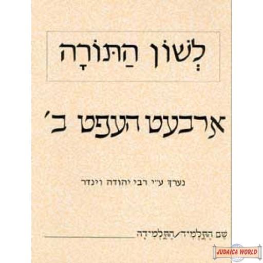 L'shon HaTorah - Yiddish  #2