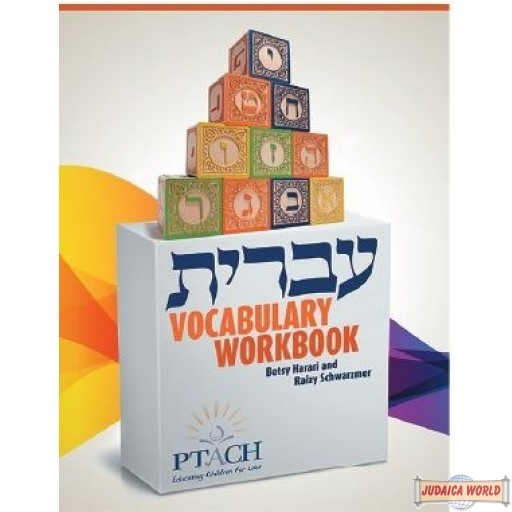 Ivris Vocabulary Workbook