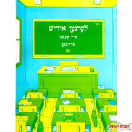 Lernen Yiddish לערנען אידיש (handwriting book - מיר קענען שרייבען )