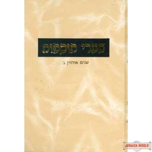 Shaarei Tosefos Bava Metzia - Perek 1 vol 2