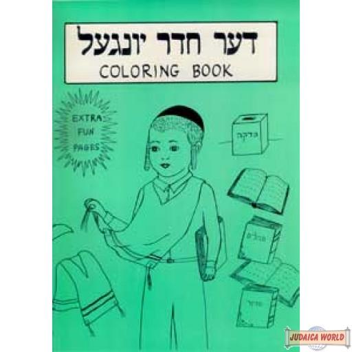 Der Cheder Yingel (Yeshiva Boy) Coloring Book