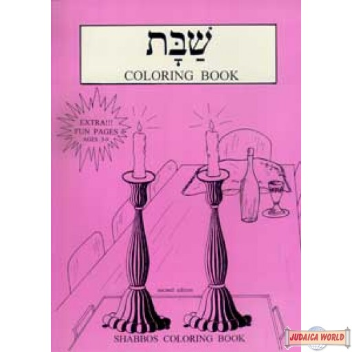 Shabbos Coloring Book