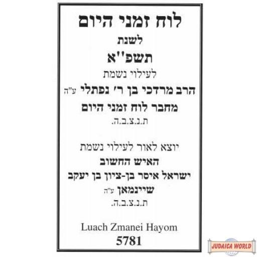 """Luach Zmanei Hayom 5781 - לוח זמני היום תשפ""""א"""