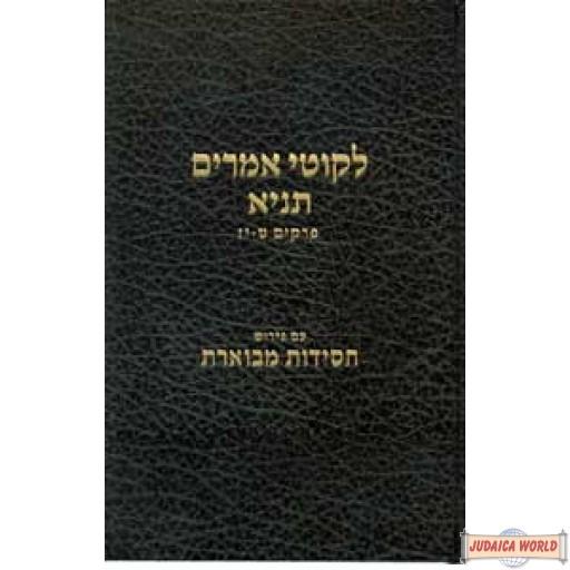 Chassidus Mevueres - Tanya #4  Chapters 24-29-חסידות מבוארת תניא חלק ד, פרקים כד-כט
