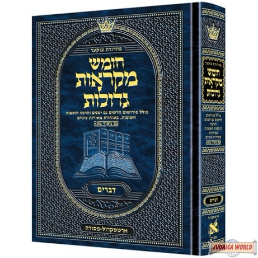 Chumash Mikra'os Gedolos #5 Devarim - חומש מקראות גדולות, דברים