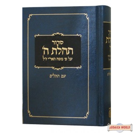 Hebrew Siddur Tehilas Hashem with Tehillim - Medium