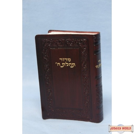 Softcover Leather Pocket Tehilas Hashem Thin Siddur