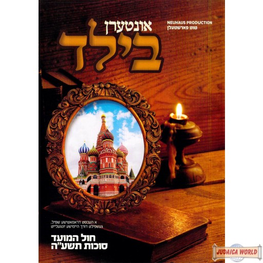 Untern Bild YIDDISH DVD - אונטערן בילד