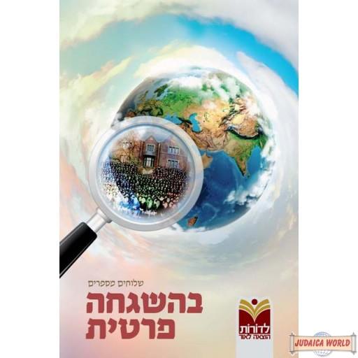 B'Hashgachah Pratis - בהשגחה פרטית
