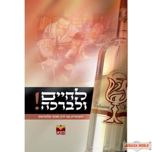 Lchaim Ulevracha #2 לחיים ולברכה