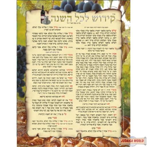 קידוש לשבת Shabbat Kiddush Laminated Poster