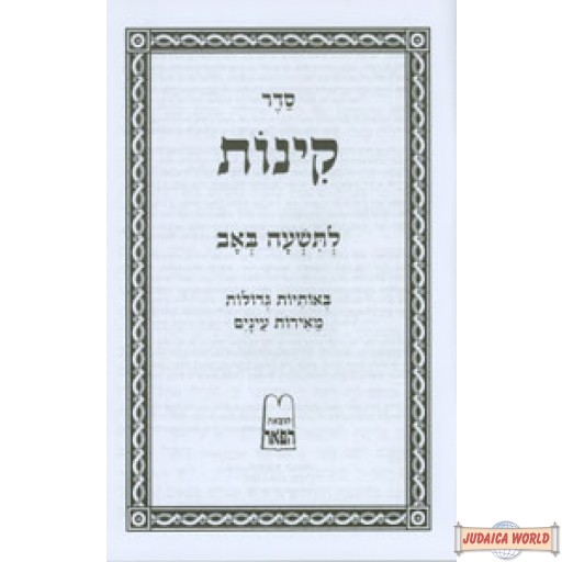 Kinos pamphlet for Tisha B'Av - איכה וקינות לתשעה באב