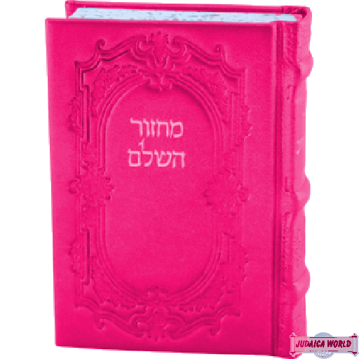 Leather Medium Chabad Machzor with Tehillim  (Hebrew)