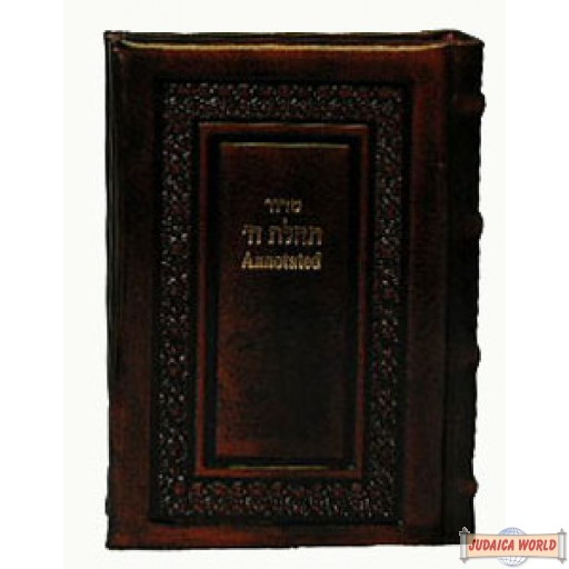 Leather Medium (Davening in Hebrew  Only) Tehilas Hashem Siddur with English Annotations