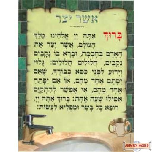 Asher Yotzar Laminated