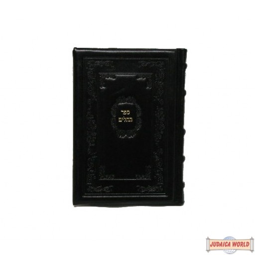 Deluxe Leather Tehillim -Ohel Yosef Yitzchok Edition