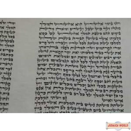 "Chabad Style 18.75"" Megillah - Ari"
