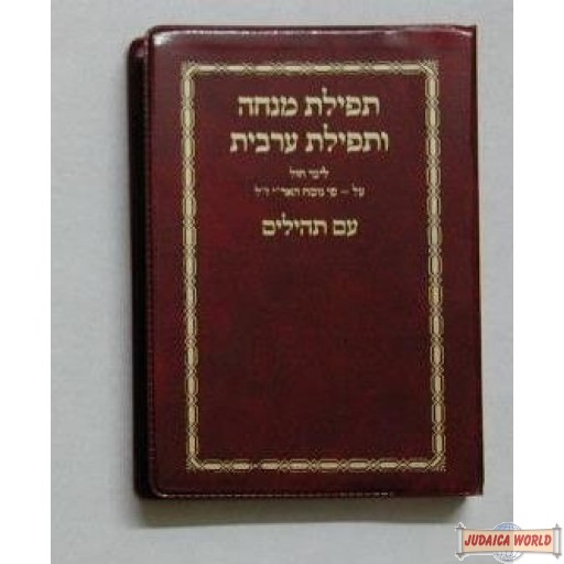 Pocket Chabad Mincha-Mariv with Tehillim -plastic cover- design and color varies