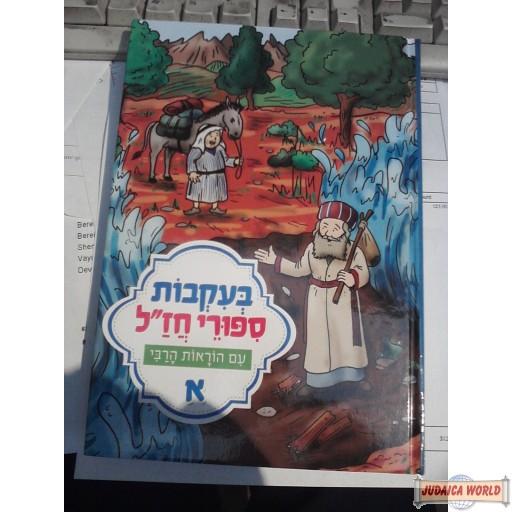"Beikvos Sipurei Chazal #1 - בעקבות סיפורי חז""ל, עם הוראות הרבי"