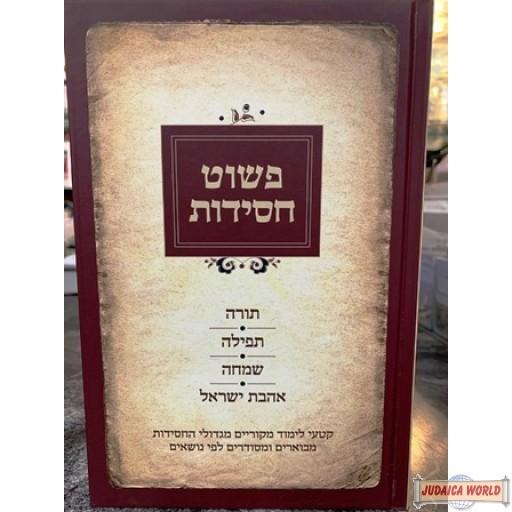 פשוט חסידות על תורה, תפילה, שמחה, אהבת ישראל