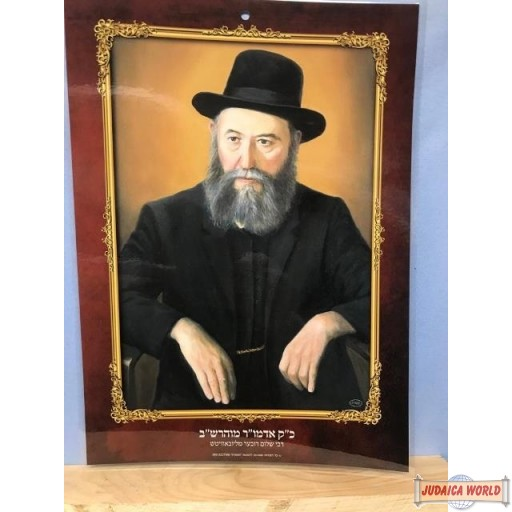 Laminated poster picture of the Rebbe Rashab