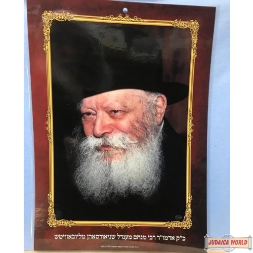 Laminated poster picture of the Rebbe