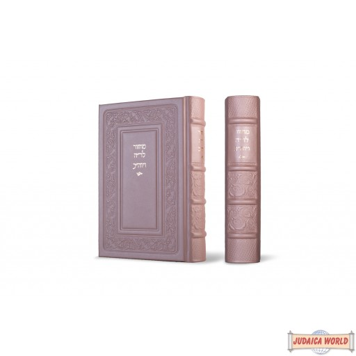 Leather Bound Chabad Full Size Hebrew Machzor with tehillim (choose from many colors)