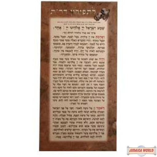 Rabbeinu Tam Laminated Card