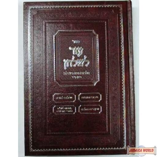 Sefer Eizer L'shulchan Hilchos Niddah ספר עזר לשלחן הלכות נדה וטבילה
