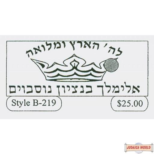 Sefarim Stamps Style B-219