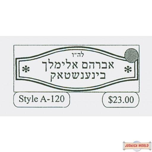 Sefarim Stamp Style A-120