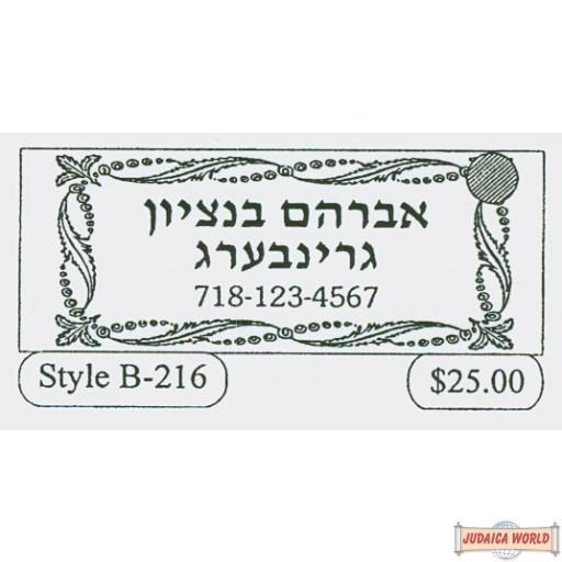 Sefarim Stamps Style B-216