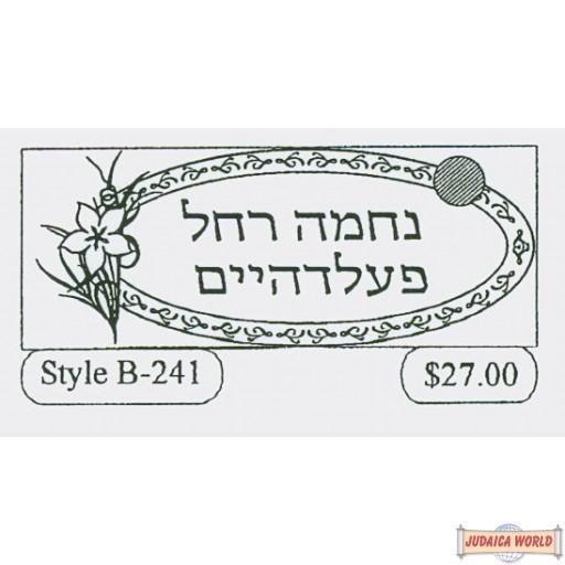 Sefarim Stamp Style B-241