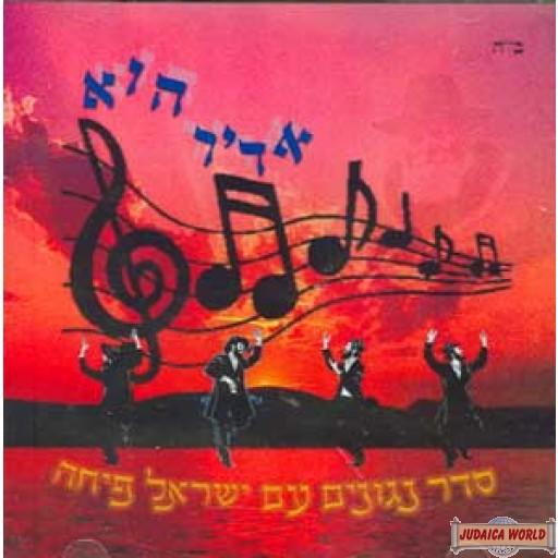 Adir Hoo  CD