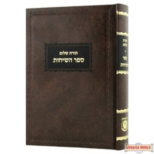 Toras Shalom - Sefer HaSichos (Yiddish) תורת שלום, ספר השיחות