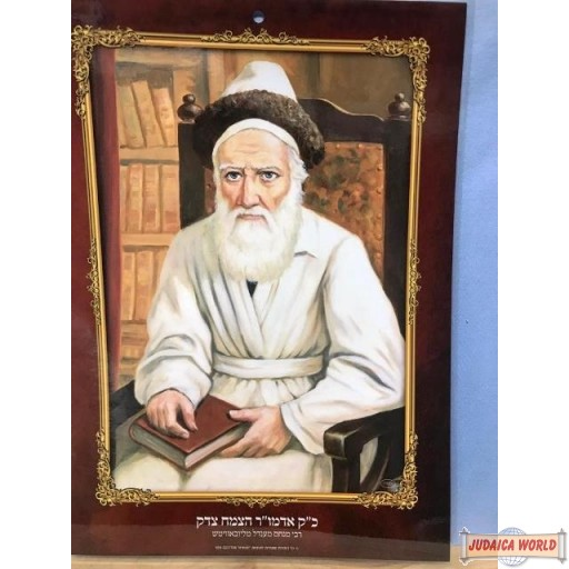 Laminated poster picture of the Tzemach Tzedek